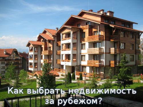 Недвижимость за рубежом: как правильно выбрать?