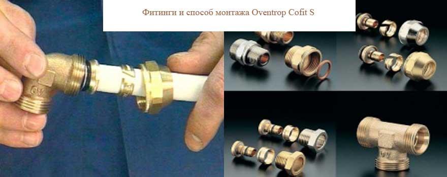 Трубы и фитинги Oventrop