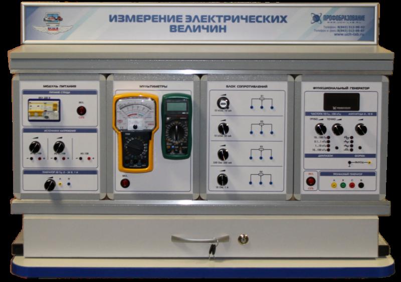 Измерение электрических величин газового оборудования